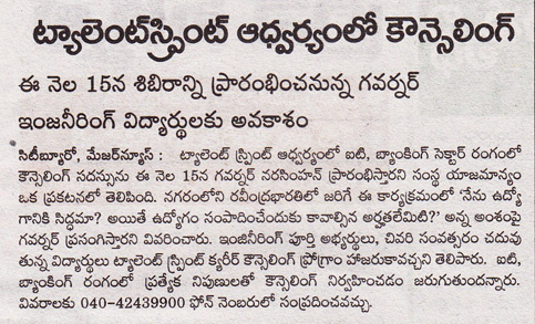 Andhra Jyothi Career Counselling Event